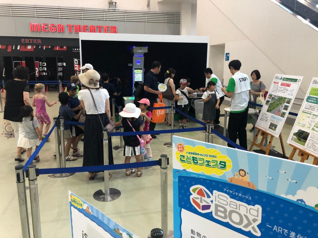 アイサンドボックス iSandBOX トヨタ イベント