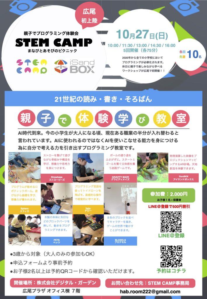 アイサンドボックス iSandBOX STEM CAMP