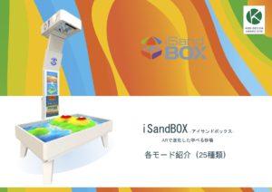 アイサンドボックス iSandBOX 各モード紹介