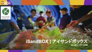 アイサンドボックス iSandBOX 製品紹介