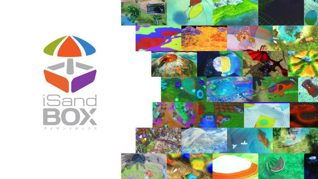 アイサンドボックス iSandBOX キービジュアル