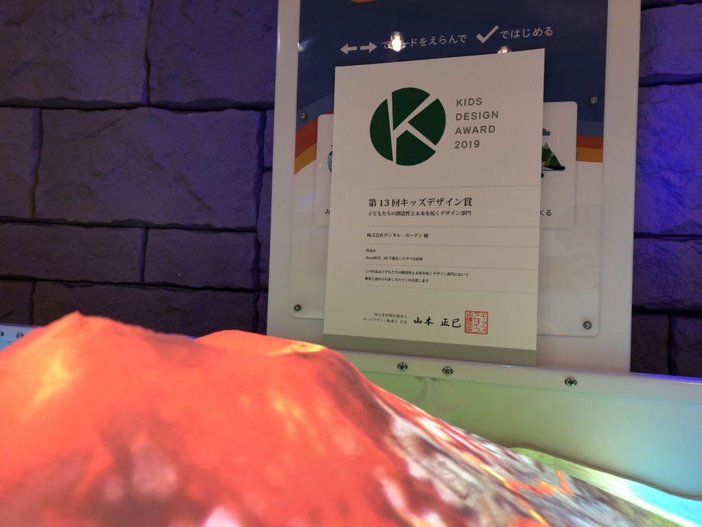 アイサンドボックス iSandBOX キッズデザイン
