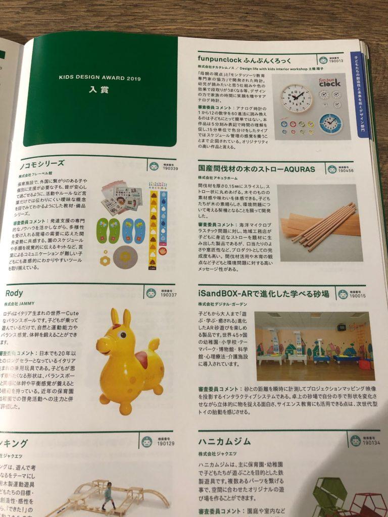 アイサンドボックス iSandBOX キッズデザイン コンセプトブック